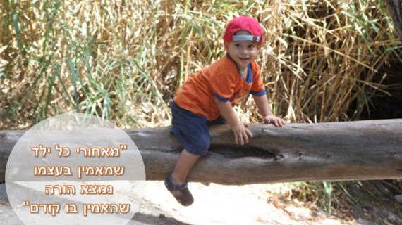 איך לגדל ילד שמאמין בעצמו